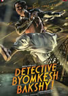 Detective Byomkesh Bakshy Mp3 Songs