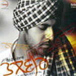 Talwar - Gippy Grewal By Gippy Grewal Mp3 Songs