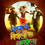 Download Matru Ki Bijlee Ka ManDola HD Video Songs