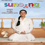 Suno Na Mobile Ringtones
