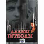 Aakhri Inteqam Mp3 Songs