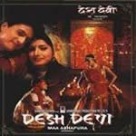 Desh Devi Maa Ashapura Mp3 Songs