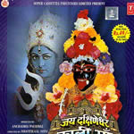 Jai Dakshineshwar Kali Maa Mp3 Songs