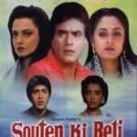 Souten Ki Beti Mp3 Songs